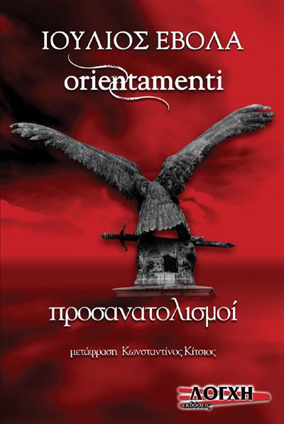 ORIENTAMENTI-ΠΡΟΣΑΝΑΤΟΛΙΣΜΟΙ