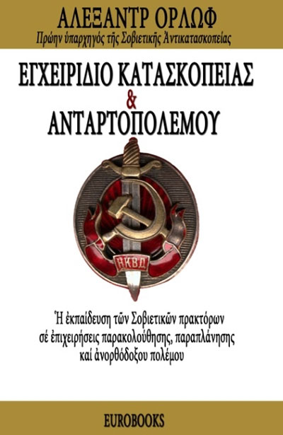 ΕΓΧΕΙΡΙΔΙΟ ΚΑΤΑΣΚΟΠΕΙΑΣ ΚΑΙ ΑΝΤΑΡΤΟΠΟΛΕΜΟΥ