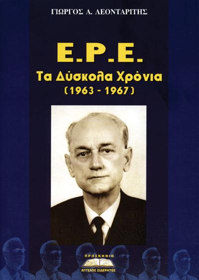 Ε.Ρ.Ε. ΤΑ ΔΥΣΚΟΛΑ ΧΡΟΝΙΑ (1963-1967)