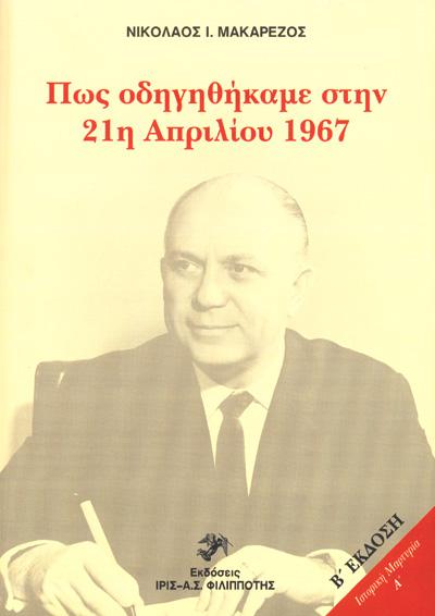 ΠΩΣ ΟΔΗΓΗΘΗΚΑΜΕ ΣΤΗΝ 21η ΑΠΡΙΛΙΟΥ 1967
