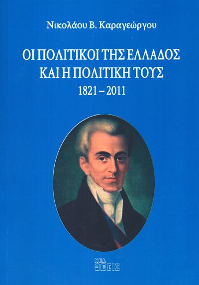 ΟΙ ΠΟΛΙΤΙΚΟΙ ΤΗΣ ΕΛΛΑΔΟΣ ΚΑΙ Η ΠΟΛΙΤΙΚΗ ΤΟΥΣ 1821- 2011