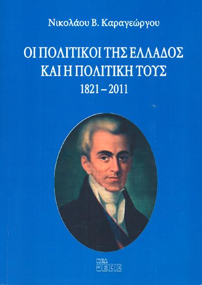 ΟΙ ΠΟΛΙΤΙΚΟΙ ΤΗΣ ΕΛΛΑΔΟΣ ΚΑΙ Η ΠΟΛΙΤΙΚΗ ΤΟΥΣ 1821-2011