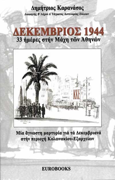 ΔΕΚΕΜΒΡΙΟΣ 1944 - 33 ΗΜΕΡΕΣ ΣΤΗΝ ΜΑΧΗ ΤΩΝ ΑΘΗΝΩΝ