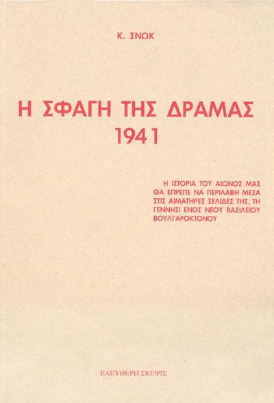Η ΣΦΑΓΗ ΤΗΣ ΔΡΑΜΑΣ 1941
