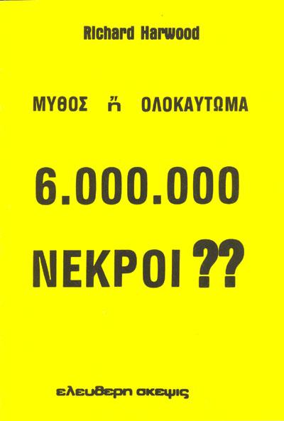 6.000.000 ΝΕΚΡΟΙ;