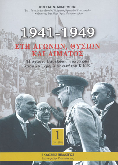 1941-1949 EΤΗ ΑΓΩΝΩΝ, ΘΥΣΙΩΝ ΚΑΙ ΑΙΜΑΤΟΣ