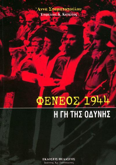 ΦΕΝΕΟΣ 1944 Η ΓΗ ΤΗΣ ΟΔΥΝΗΣ