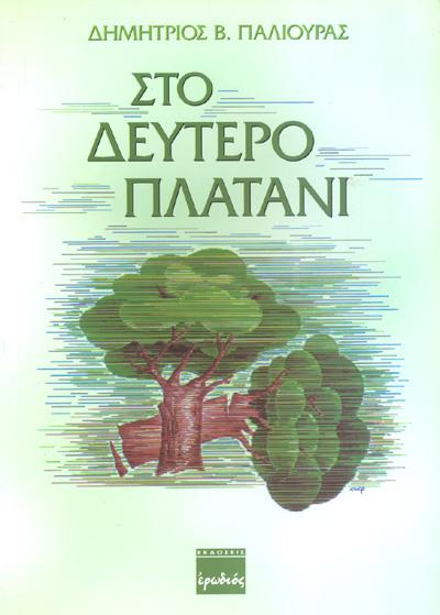 ΣΤΟ ΔΕΥΤΕΡΟ ΠΛΑΤΑΝΙ