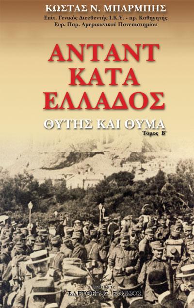 ΑΝΤΑΝΤ ΚΑΤΑ ΕΛΛΑΔΟΣ β΄τόμος