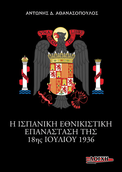 Η ΙΣΠΑΝΙΚΗ ΕΘΝΙΚΙΣΤΙΚΗ ΕΠΑΝΑΣΤΑΣΗ ΤΗΣ 18ΗΣ ΙΟΥΛΙΟΥ 1936