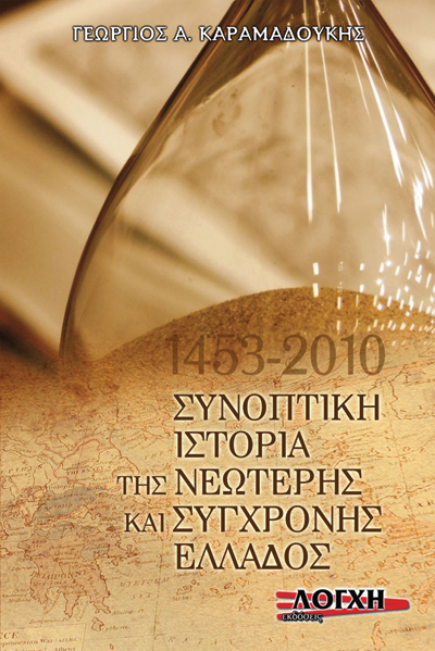 ΣΥΝΟΠΤΙΚΗ ΙΣΤΟΡΙΑ ΤΗΣ ΝΕΩΤΕΡΗΣ ΚΑΙ ΣΥΓΧΡΟΝΗΣ ΕΛΛΑΔΟΣ 1453-2010