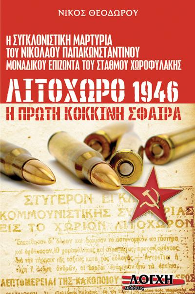 ΛΙΤΟΧΩΡΟ 1946 Η ΠΡΩΤΗ ΚΟΚΚΙΝΗ ΣΦΑΙΡΑ