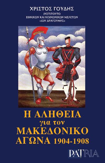 Η ΑΛΗΘΕΙΑ ΓΙΑ ΤΟΝ ΜΑΚΕΔΟΝΙΚΟ ΑΓΩΝΑ 1904-1908