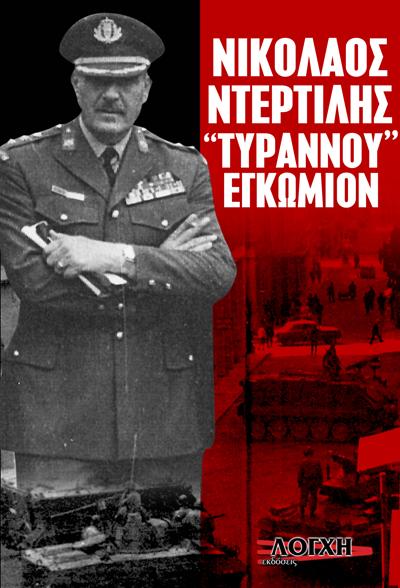 ΝΙΚΟΛΑΟΣ ΝΤΕΡΤΙΛΗΣ ΤΥΡΑΝΝΟΥ ΕΓΚΩΜΙΟ