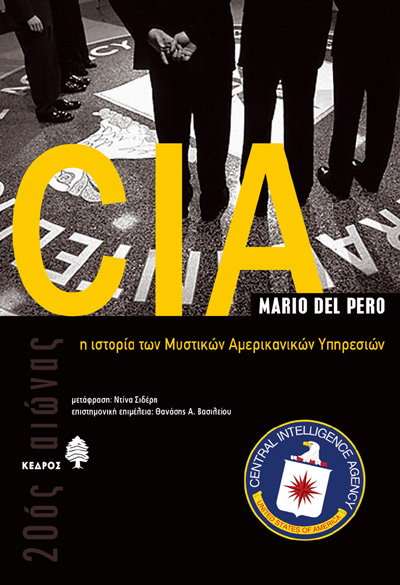 CIA, Η ΙΣΤΟΡΙΑ ΤΩΝ ΜΥΣΤΙΚΩΝ ΑΜΕΡΙΚΑΝΙΚΩΝ ΥΠΗΡΕΣΙΩΝ