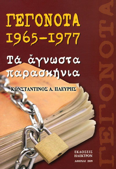 ΓΕΓΟΝΟΤΑ 1965-1977 ΤΑ ΑΓΝΩΣΤΑ ΠΑΡΑΣΚΗΝΙΑ