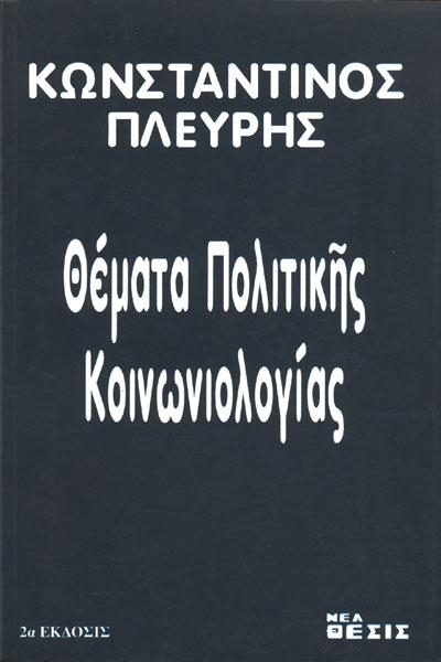 ΘΕΜΑΤΑ ΠΟΛΙΤΙΚΗΣ ΚΟΙΝΩΝΙΟΛΟΓΙΑΣ