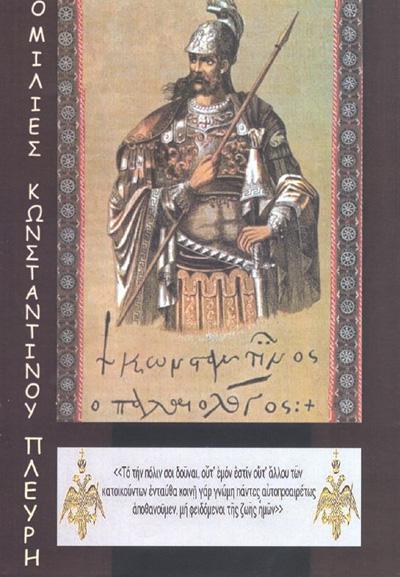 ΟΜΙΛΙΕΣ ΚΩΣΤΑ ΠΛΕΥΡΗ ν. 3