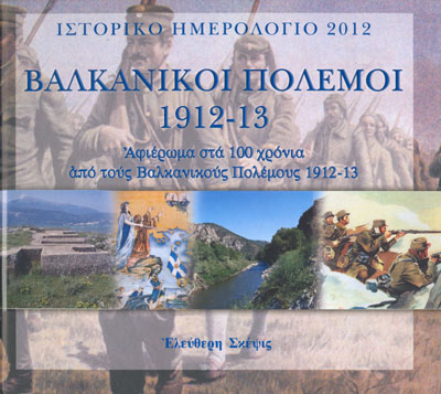 ΙΣΤΟΡΙΚΟ ΗΜΕΡΟΛΟΓΙΟ 2012