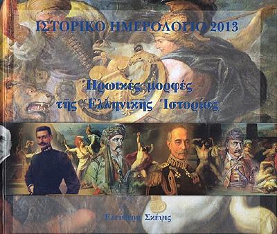 ΙΣΤΟΡΙΚΟ ΗΜΕΡΟΛΟΓΙΟ 2013