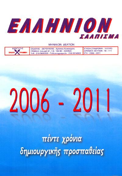 ΕΛΛΗΝΙΟΝ ΣΑΛΠΙΣΜΑ 2006-2011