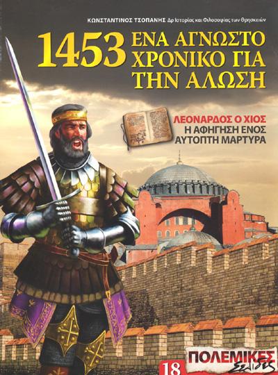 1453 EΝΑ ΑΓΝΩΣΤΟ ΝΤΟΚΟΥΜΕΝΤΟ ΓΙΑ ΤΗΝ AΛΩΣΗ