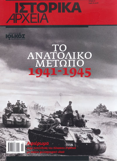 ΤΟ ΑΝΑΤΟΛΙΚΟ ΜΕΤΩΠΟ 1941-1945