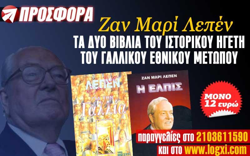 Προσφορά: Τα δύο βιβλία του Ζαν Μαρί Λεπέν, του ιστορικού Ηγέτη του Εθνικού Μετώπου με 12 ευρώ!