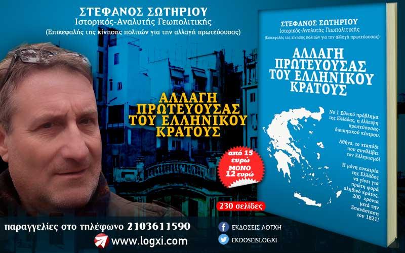 «Αλλαγή πρωτεύουσας του ελληνικού κράτους»: μια σημαντική έρευνα-πρόταση του Στέφανου Σωτηρίου