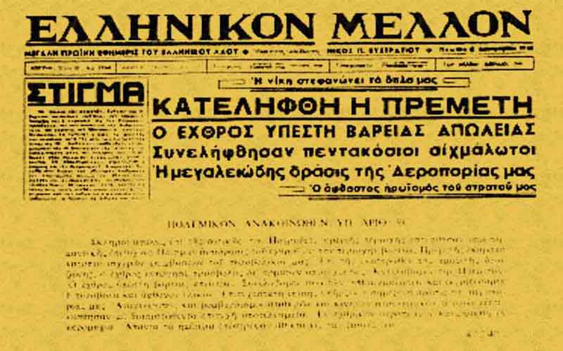3 Δεκεμβρίου 1940: η απελευθέρωση της Πρεμετής
