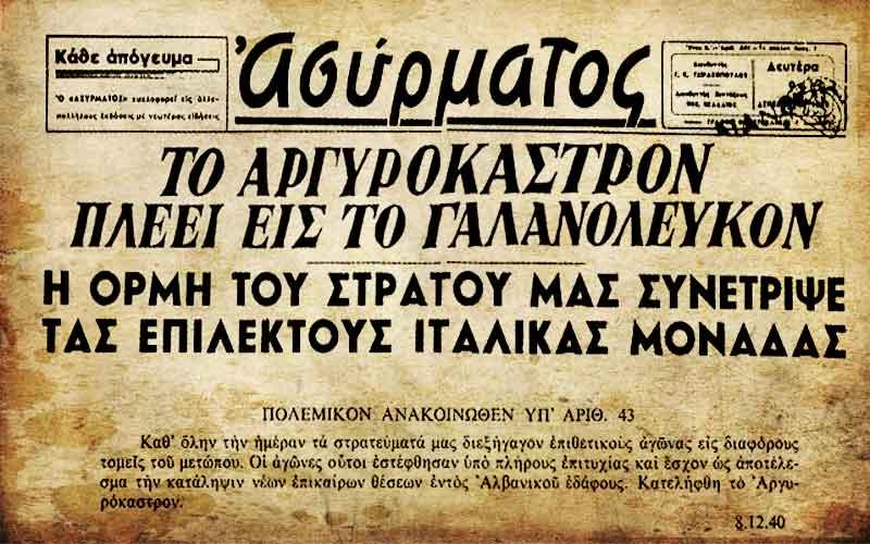 8 Δεκεμβρίου 1940: Η απελευθέρωση του Αργυροκάστρου