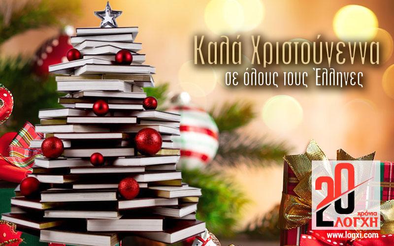 Καλά Χριστούγεννα από την «Λόγχη»