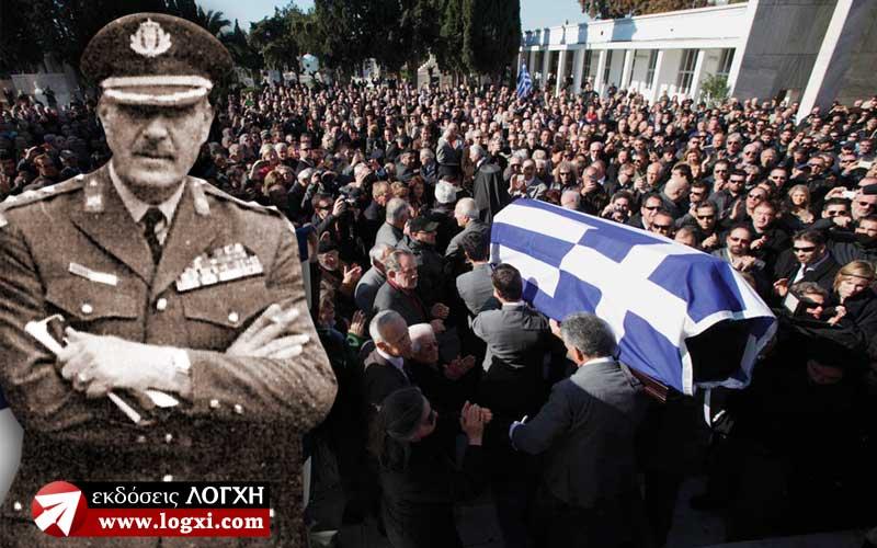 28 Ιανουαρίου 2013: ο ζηλευτός Θάνατος του Στρατηγού Ντερτιλή
