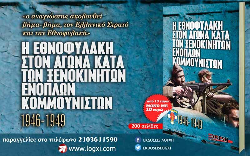 Η Εθνοφυλακή στον αγώνα κατά των ξενοκίνητων ενόπλων κομμουνιστών 1946-1949
