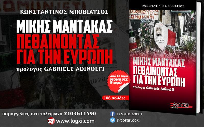 Νέα κυκλοφορία: «Μίκης Μάντακας, πεθαίνοντας για την Ευρώπη»