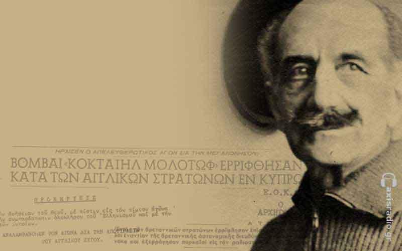 1η Απριλίου 1955: Η ΕΟΚΑ εναντίον των Άγγλων στην Κύπρο