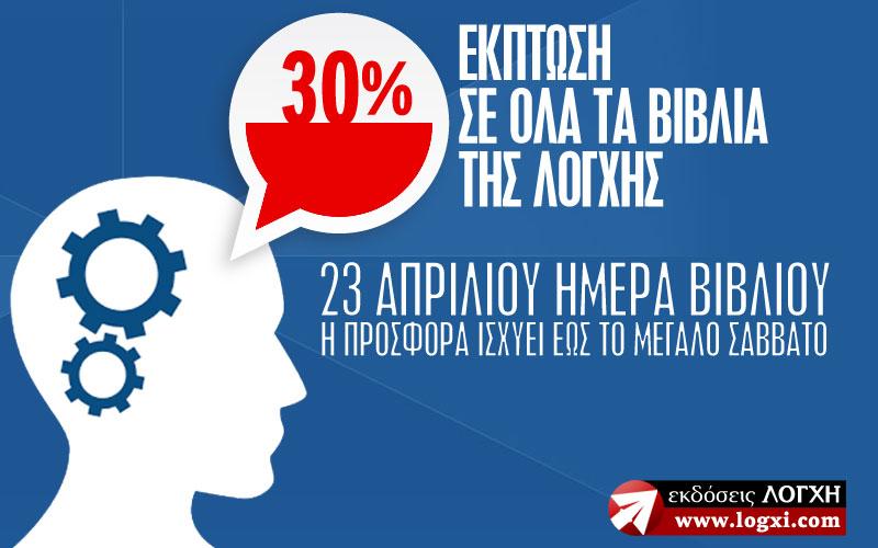 Προσφορά 30% έκπτωση στα βιβλία της Λόγχης