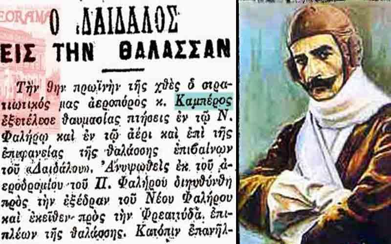 13 Μαΐου 1912: ο υπολοχαγός Δημήτριος Καμπέρος πραγματοποιεί την πρώτη πτήση με στρατιωτικό αεροπλάνο στην Ελλάδα