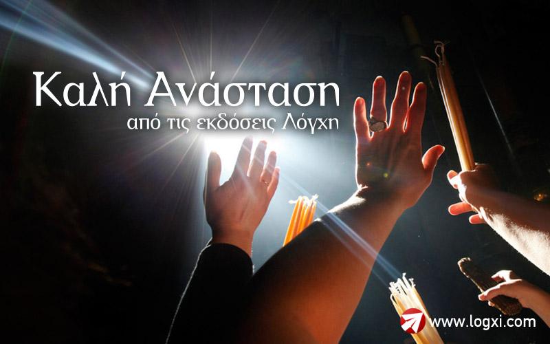 Καλή Ανάσταση και μία χαρούμενη και, προπαντός, Ελληνική Λαμπρή