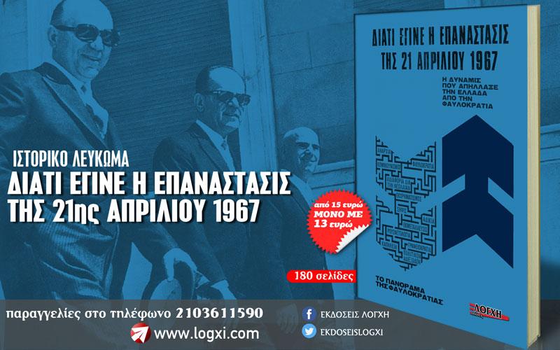 «Γιατί έγινε η Επανάσταση της 21ης Απριλίου 1967», μέσα από ένα μοναδικό λεύκωμα