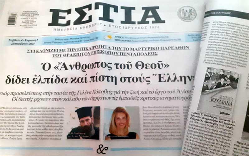 Η εφημερίδα Εστία για το βιβλίο «Ιουλιανά – Τα άγνωστα παρασκήνια»: «προσφέρει σημαντικές μαρτυρίες των πρωταγωνιστών της περιόδου εκείνης»