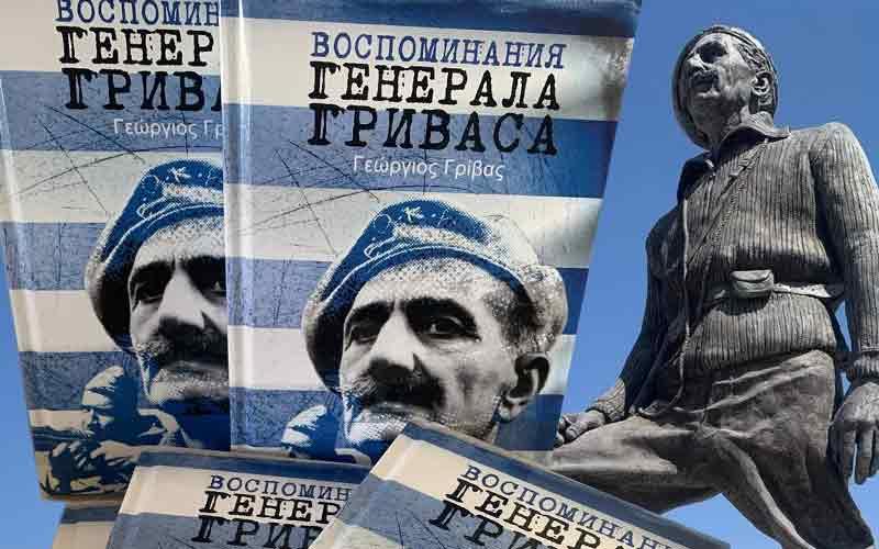 Τα «Απομνημονεύματα» του Στρατηγού Γρίβα στα ρώσικα έγιναν Bestseller
